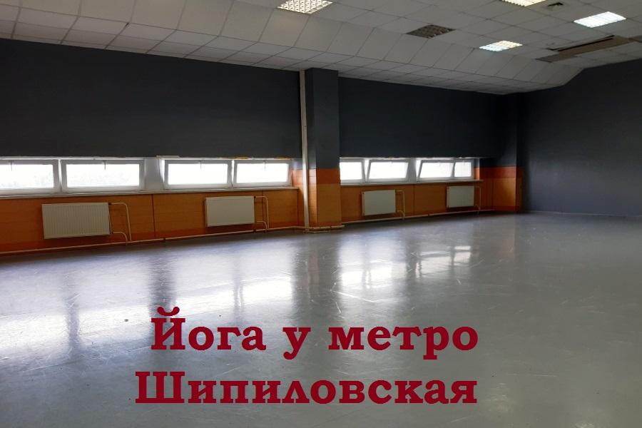 Йога в Зябликово у метро Шипиловская, Борисово, Красногвардейская, Марьино