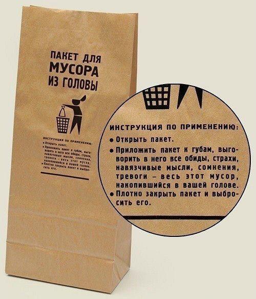 Пакет для мусора