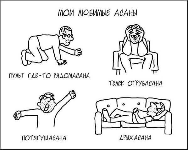 Бытовая йога