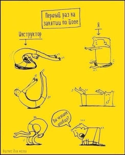 Первое занятие по йоге